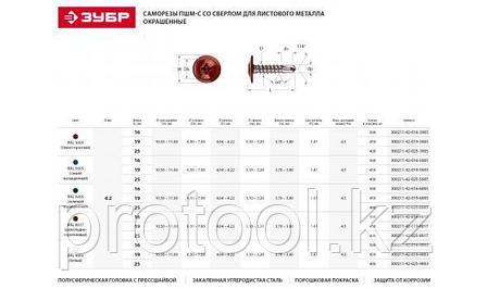 Саморезы ПШМ-С со сверлом для листового металла, 25 х 4.2 мм, 400 шт, RAL-9003 белый, ЗУБР, фото 2