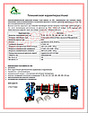 Сварочные аппараты Туран Макина для труб 75-250 мм., фото 2