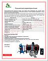 Сварочные аппараты Туран Макина 180-500 мм., фото 2