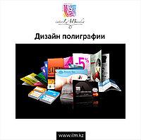 Дизайн полиграфии и печатной продукции