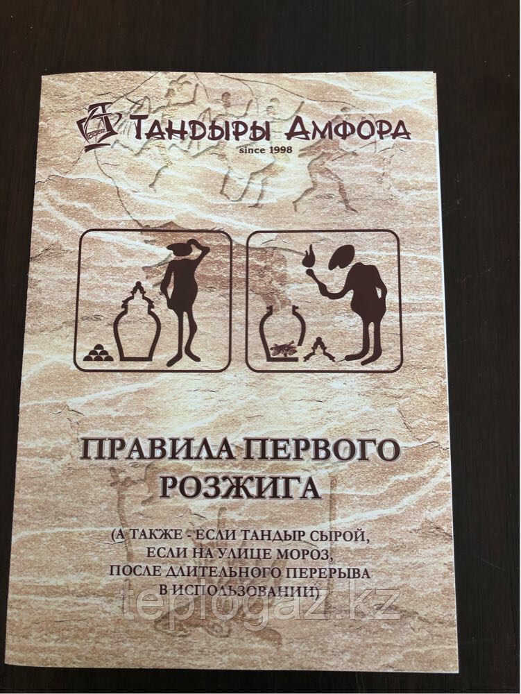 Тандыр ВОСТОЧНЫЙ - фото 4