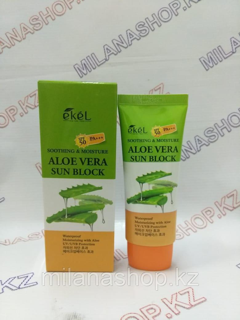 Ekel Aloe Vera Sun Block SPF 50+/PA +++Легкий увлажняющий солнцезащитный крем с экстрактом алоэ вера
