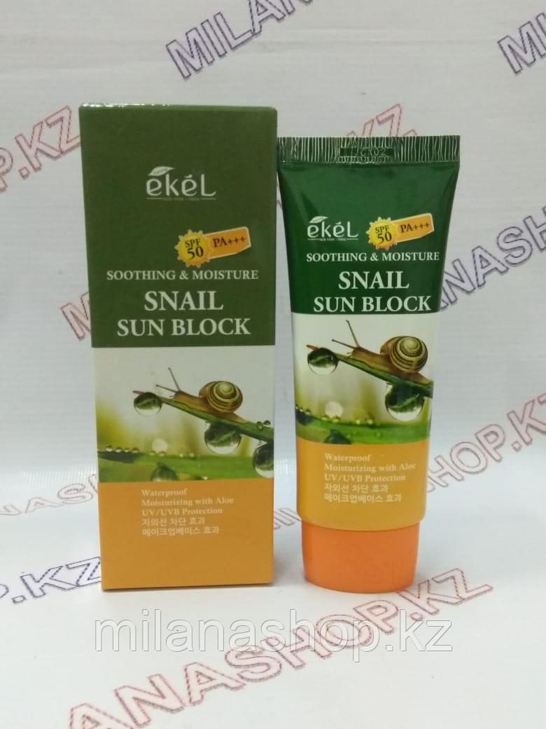 Ekel Snail Sun Block SPF 50+/PA +++Легкий увлажняющий солнцезащитный крем с экстрактом улитки