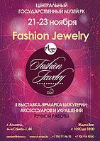 Императрица участвует в «Fashion Jewelry» в Алмате