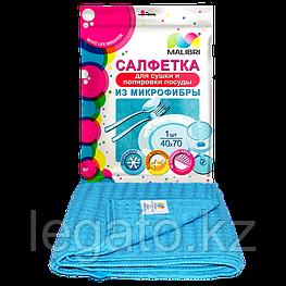 Салфетки из микрофибры MALIBRI для сушки и полировки посуды 40*70см 84шт/кор