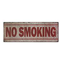 Декор. вывеска «НЕ КУРИТЬ»