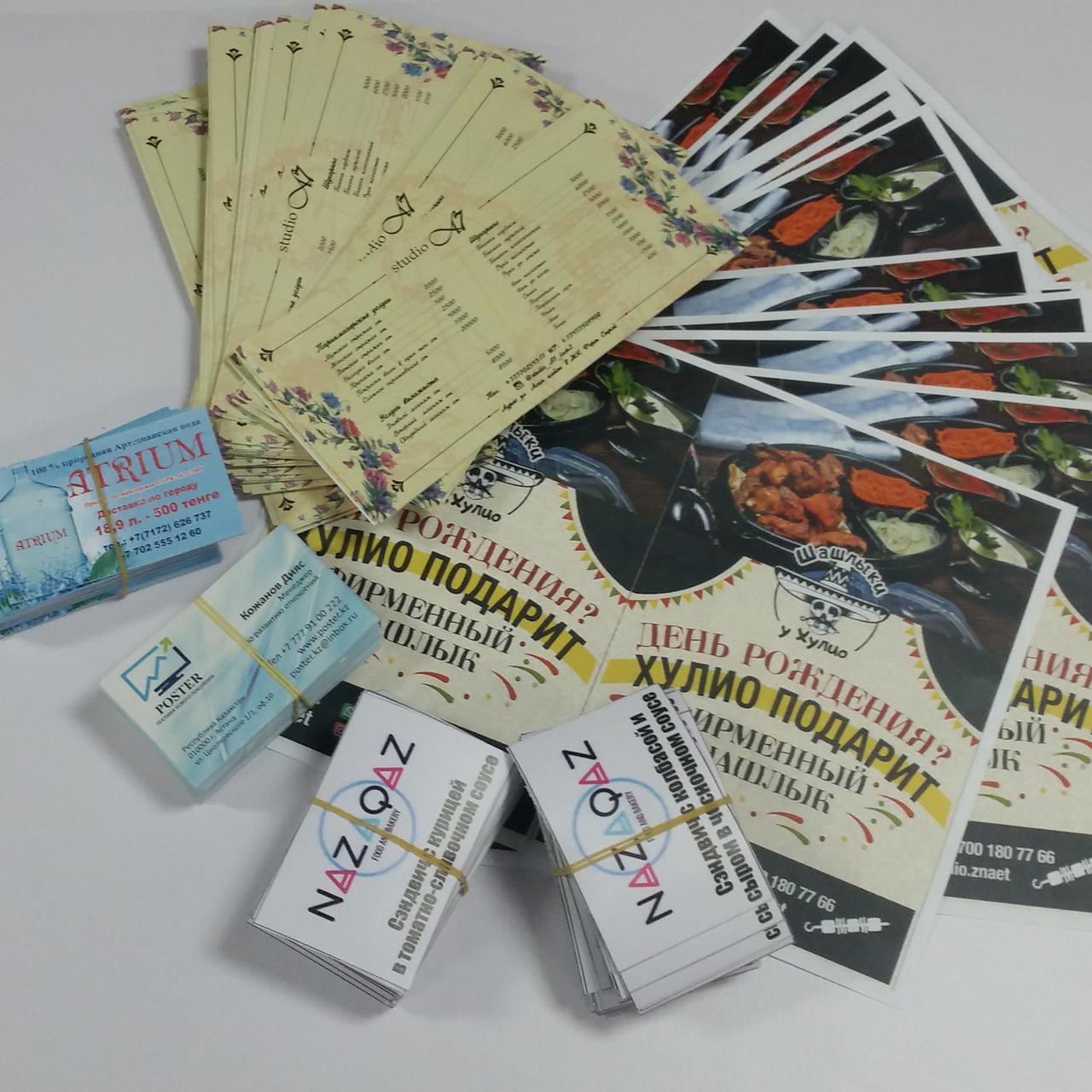 Изготовление визиток, листовок в Астане