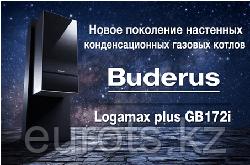 Все плюсы конденсационных котлов Buderus