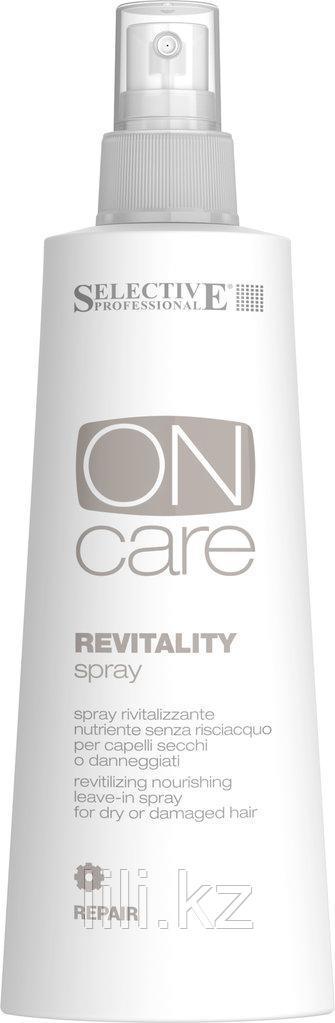 Питательный восстанавливающий несмываемый спрей для сухих и поврежденных волос Revitality Spray 250 мл.