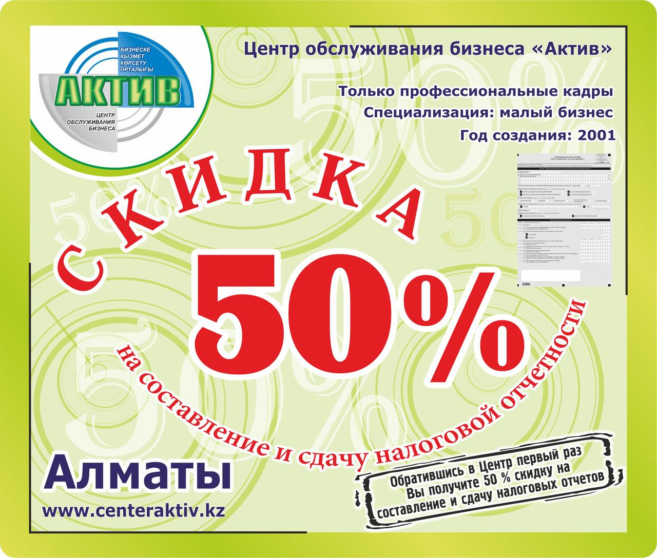 Составление и сдача налоговой отчётности в Алматы
