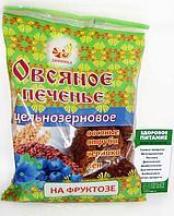 Печенье Дивинка овсяное ц/з лен/отруби/черника на фруктозе 300г