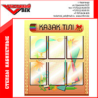 Стенды в кабинет казахского языка и литературы