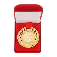 """Медаль царская в бархатной коробке """"Золотой дедушка"""""""
