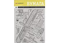 Бумага масштабно-координатная А4, 20 листов