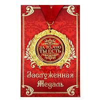 """Медаль в подарочной открытке """"За то, что ты есть"""""""