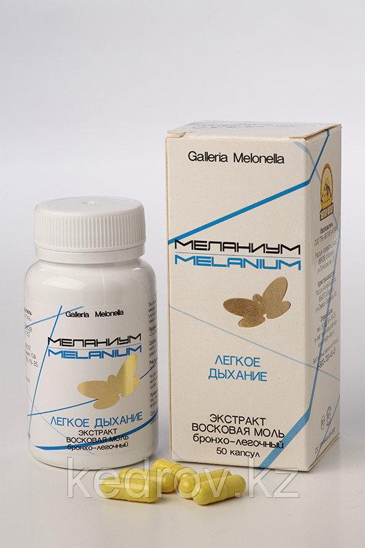 Экстракт восковой моли «Легкое дыхание» торговой марки Меланиум 50 капсул