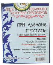 Чай(сбор) № 41 При аденоме простаты 40 г (20 ф/п*2,0)