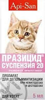 Празицид от глистов для котят: суспензия (празиквантел), 5 мл.