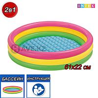 Детский надувной бассейн Intex 57107, Радуга, 61х22 см