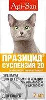 Празицид от глистов для кошек: суспензия (празиквантел), 7 мл.