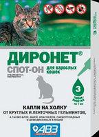 """Диронет """"Спот-Он"""" капли на холку для кошек от блох, вшей и глистов, 3 пипетки"""