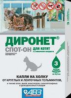 """Диронет """"Спот-Он"""" капли на холку для котят от блох, вшей и глистов, 4 пипетки"""