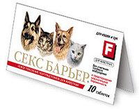Секс барьер таблетки F для женского пола: суки, кошки, 10 шт.
