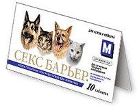 Секс барьер таблетки M для мужского пола: кобели, коты, 10 шт.