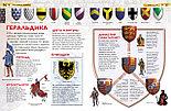 Детская энциклопедия «Рыцари и замки» , фото 2