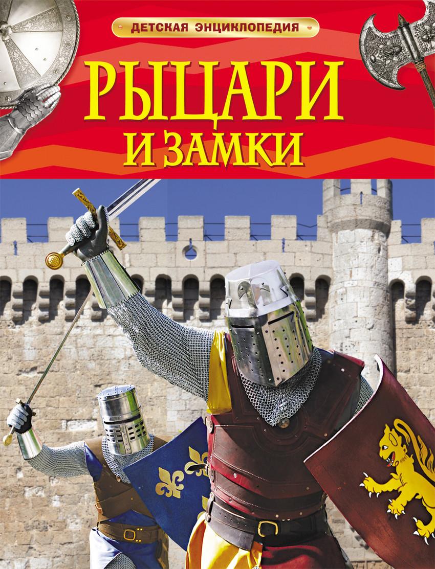 Детская энциклопедия «Рыцари и замки»