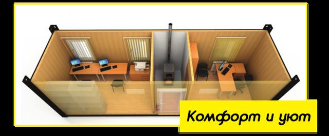 Мобильные офисы