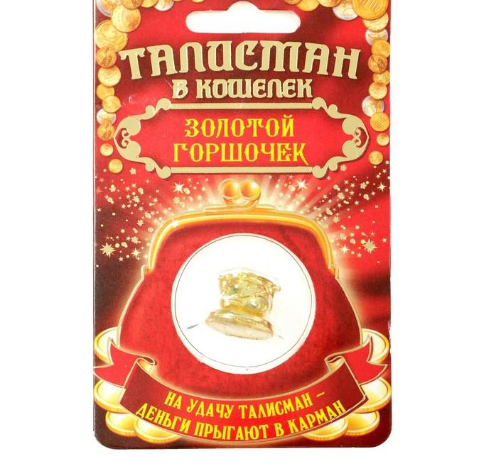 """Талисман в кошелек """"Горшочек с золотом"""""""