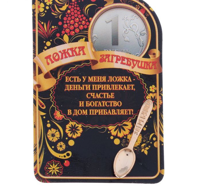 "Сувенир-фигурка в кошелек ""Ложка-загребушка"""