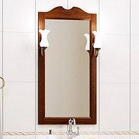Зеркало КЛИО 50, Орех антикварный (Нагал, Р46)