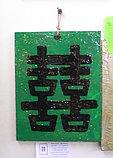 Иероглиф Двойное счастье, фото 2