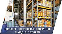 Большое поступление товара на склад в г.Атырау
