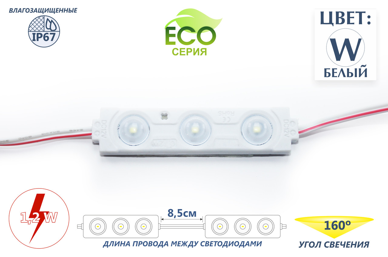 Трехточечные светодиоды с линзой и алюминиевым теплоотводом ECO (IP67) 1,2W, цвет - белый