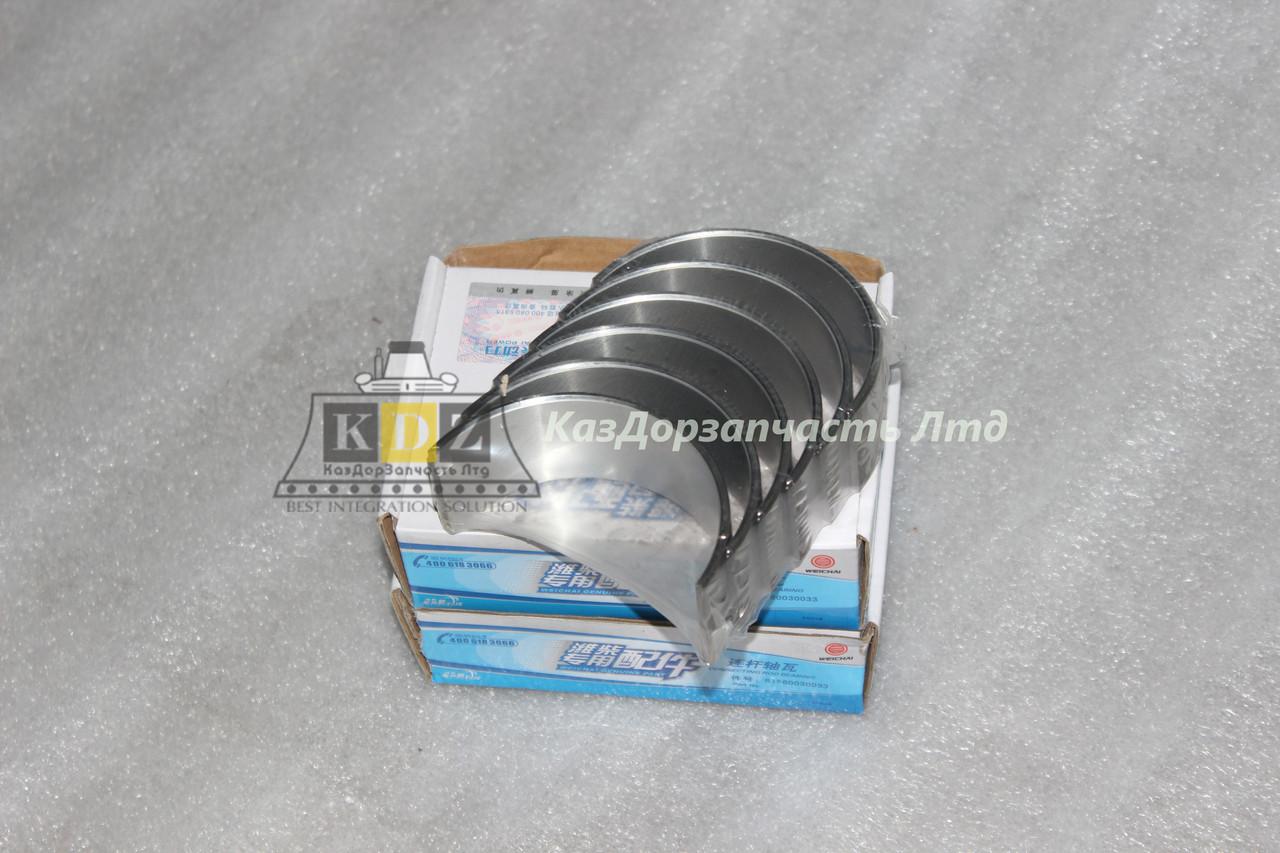 Вкладыш коренной двигателя Weichai (WD618) 61800010128/132