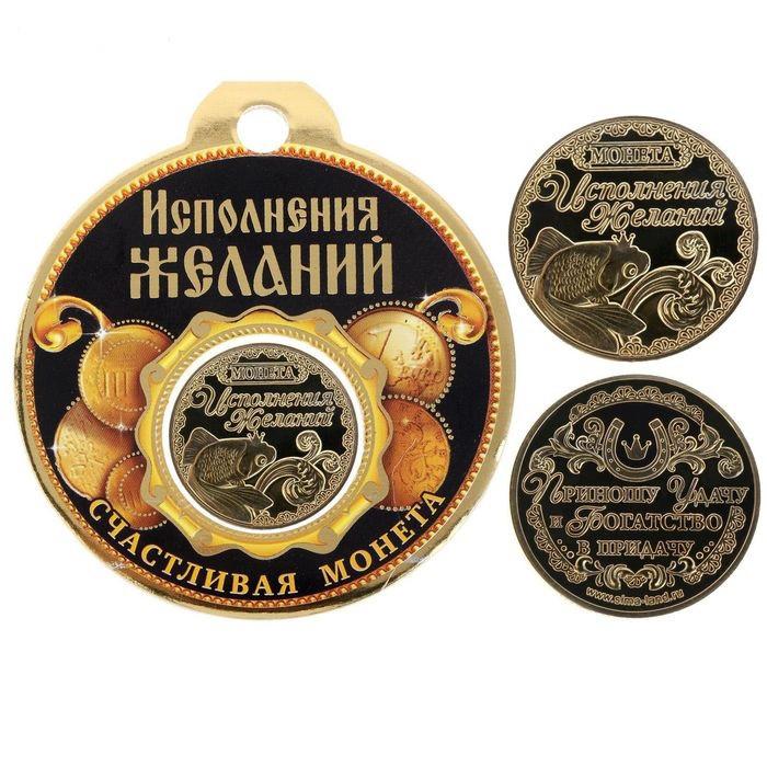 """Монета """"Исполнения желаний"""""""