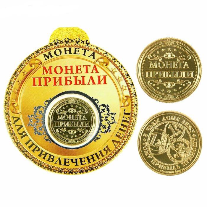 "Монета ""Для прибыли"""