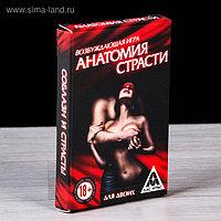 Игра для двоих «Анатомия страсти», фото 1