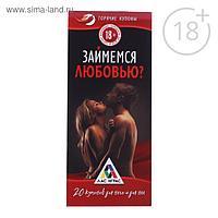 Горячие купоны «Займемся любовью»