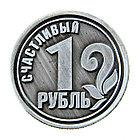 "Монета ""Счастливый рубль"", фото 2"