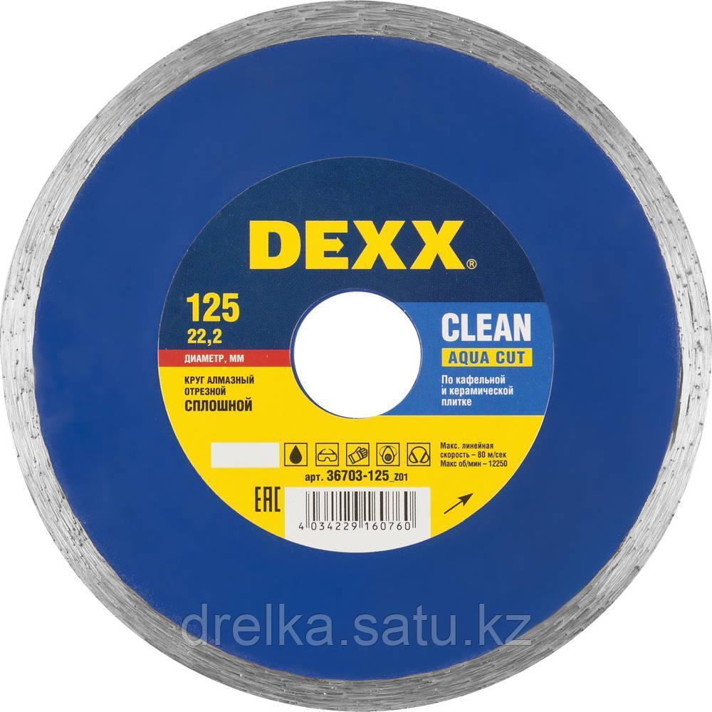 Круги отрезные алмазные DEXX влажная резка, сплошные, для УШМ