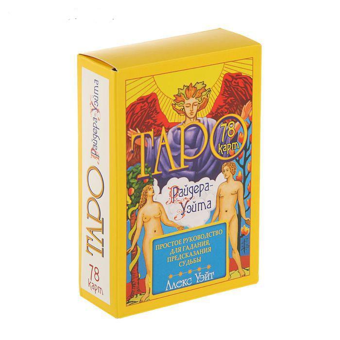Карты Таро Райдера-Уэйта. 78 карт