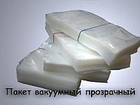 Вакуумный пакет гладкий 40*50см прозрачный