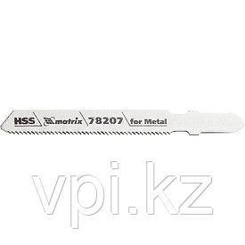 Набор пилок по металлу для электролобзика,  HSS,   T118A, 1.2*50мм, 3шт. Matrix Professional