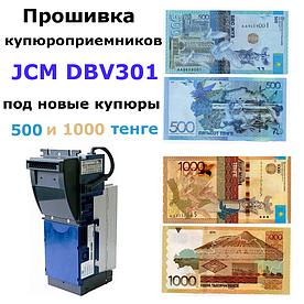 Прошивка MDB купюроприемников JCM DBV301