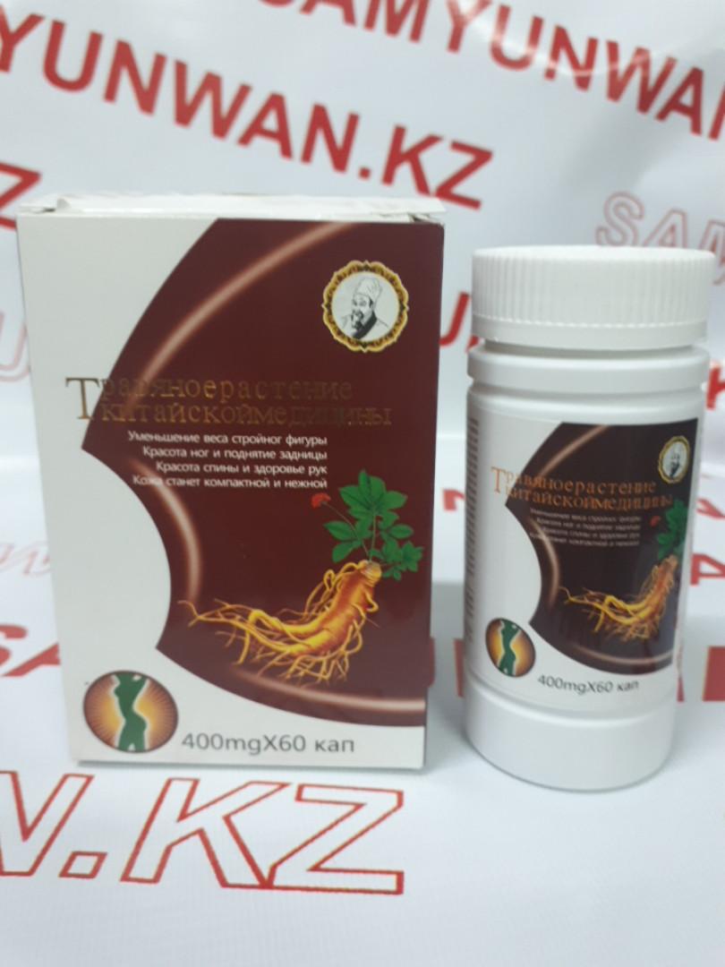 Травяное растение китайской медицины в банке ( коричневая упаковка )