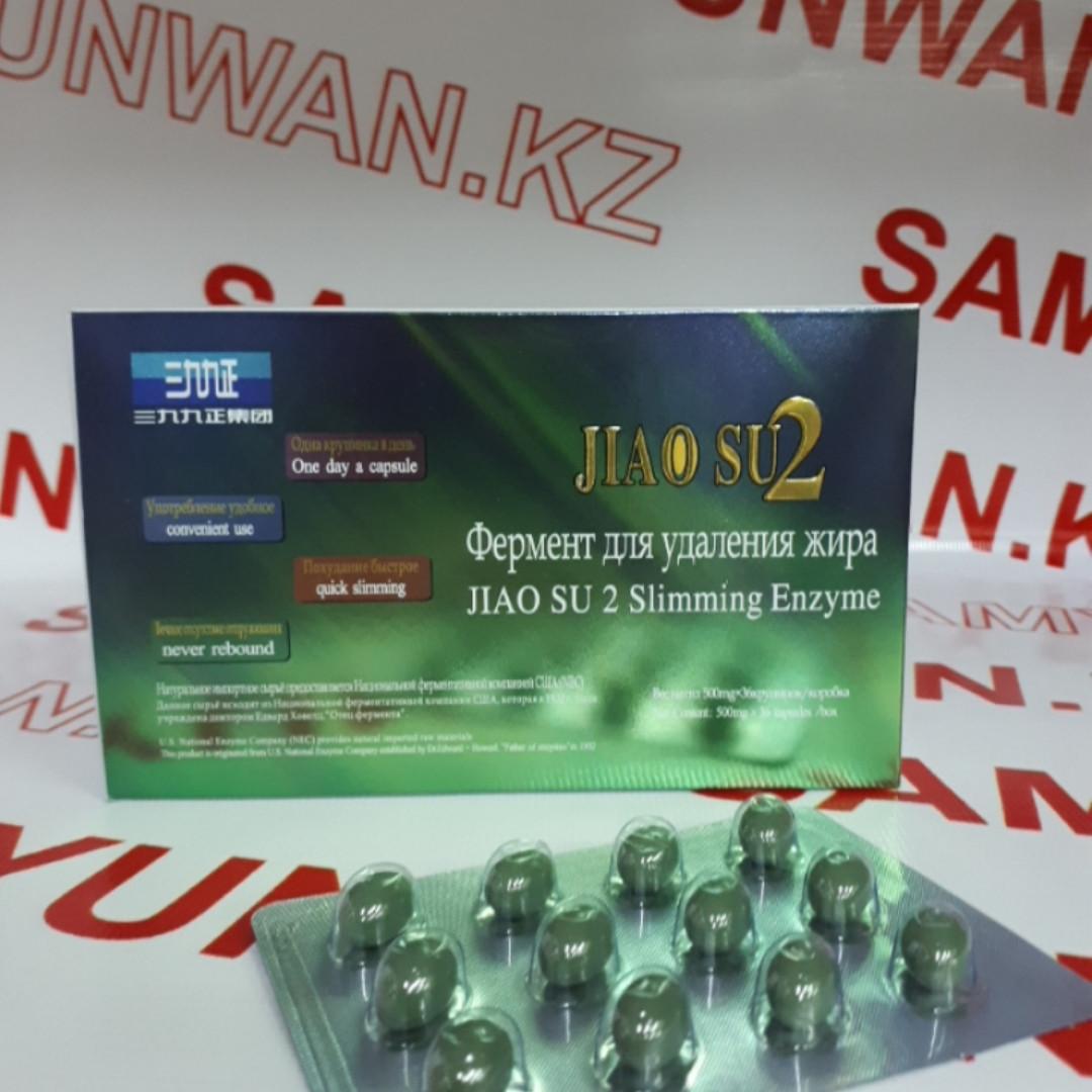 Фермент для удаления жира ( JIAO SU  ) Капсулы для похудения